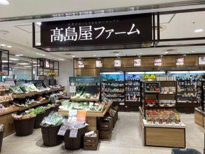 高島屋ファーム店舗風景